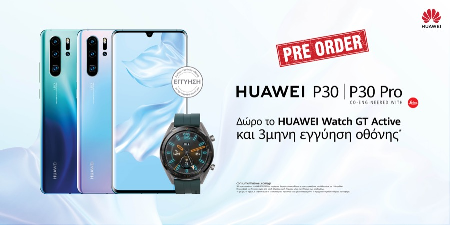 Huawei P30 pre order Greek offer