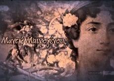 Μαντώ Μαυρογένους - Μηχανή του Χρόνου - COSMOTE HISTORY