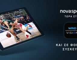 WIND VISION Νovasports app