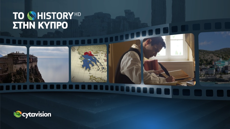 COSMOTE HISTORY HD Cytavision hero