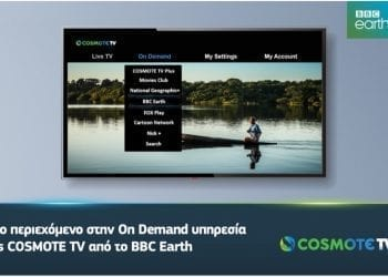 COSMOTE TV BBC Earth