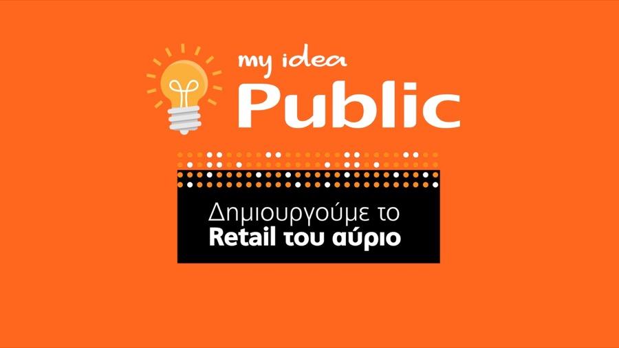 Public my idea