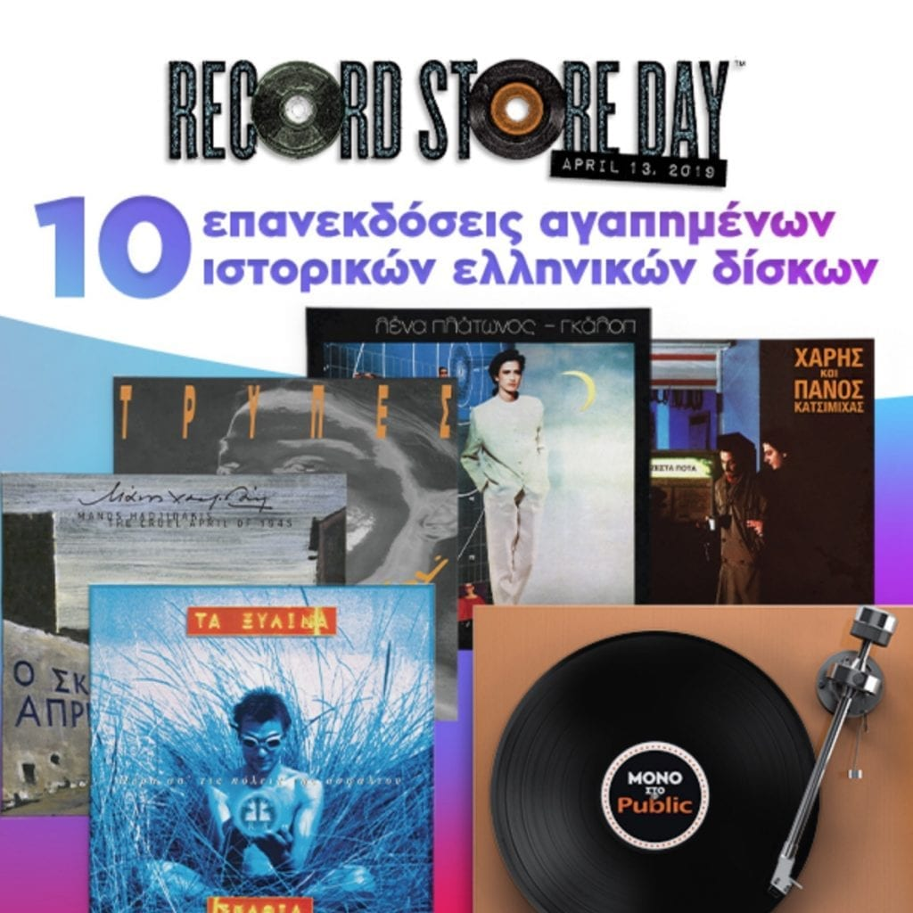 Public record store day 2019 epanekdoseis
