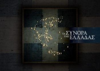 Τα σύνορα της Ελλάδας στο COSMOTE HISTORY της COSMOTE TV