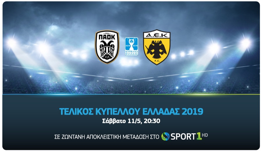 COSMOTETV Κύπελλο Ελλάδας 2019 Τελικός