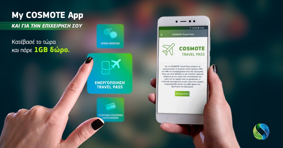 My COSMOTE App Bussines (2)
