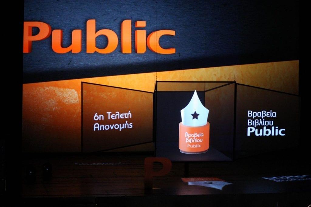 Βραβεία Βιβλίου Public 2019