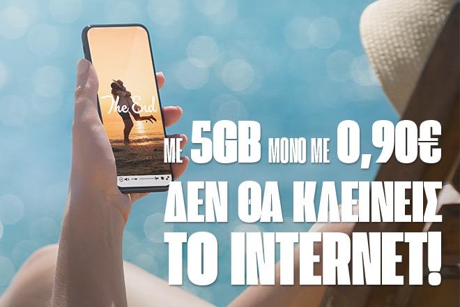COSMOTE Mobile Internet Agio Pneuma 2019