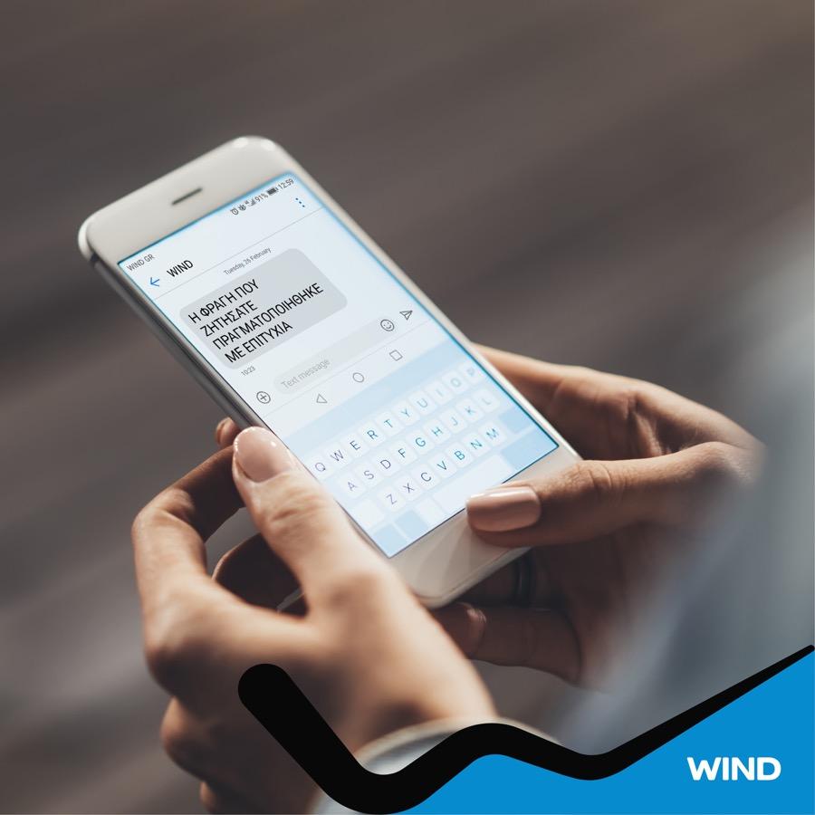 WIND: Προστασία πελατών από υψηλές χρεώσεις 5ψηφιων αριθμών