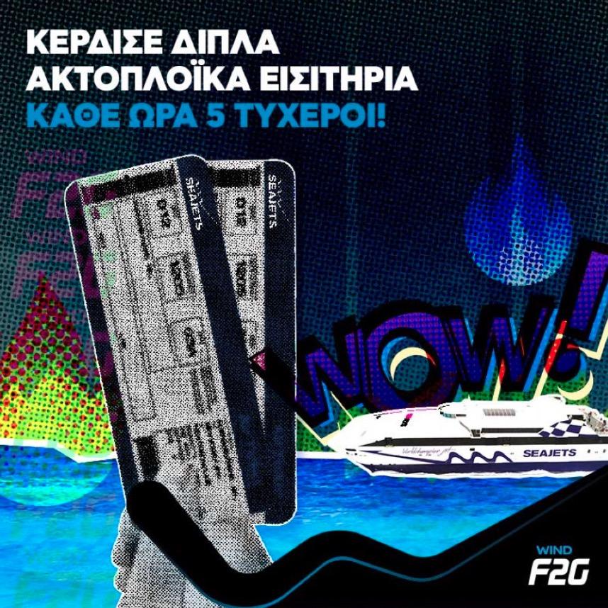 F2G Seajets
