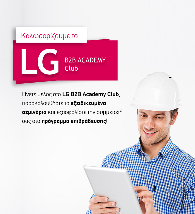 LG B2B Academy Club