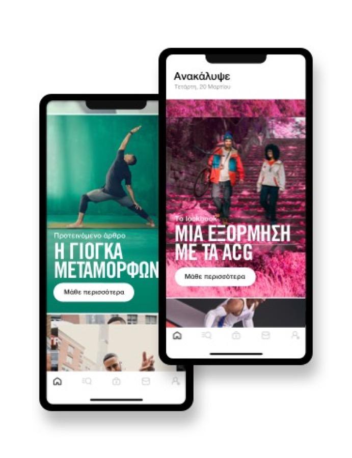 Nike App 2