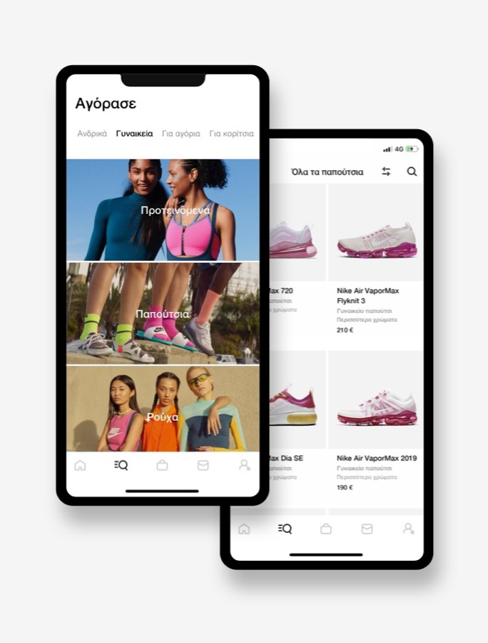 Nike App 3