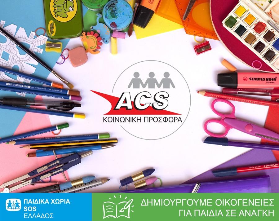 Δωρεάν μεταφορά σχολικών ειδών για τα Παιδικά Χωριά SOS από την ACS
