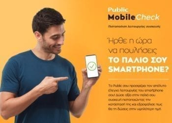 Public Mobile Check