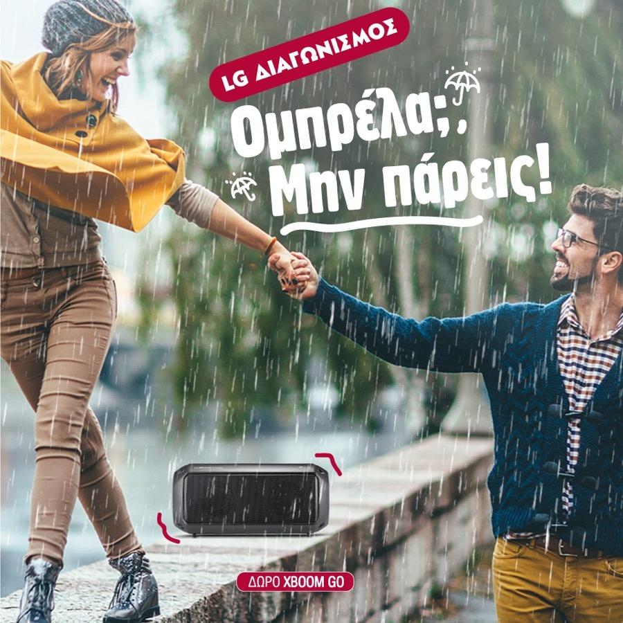 Διαγωνισμός LG με δώρο ένα αδιάβροχο ηχείο LG XBOOM Go