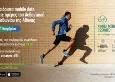 COSMOTE Athens Marathon Unlimited Data