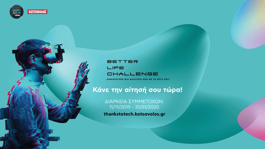 Η Κωτσόβολος ανακοίνωσε το διαγωνισμό καινοτομίας Better Life Challenge