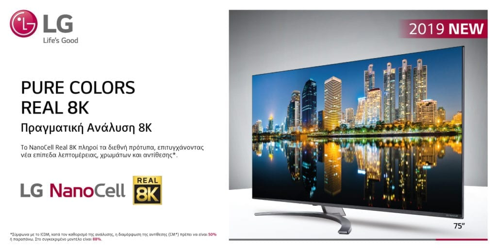 LG 8K NanoCell TV SM9900PLA 75