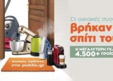 Οι μικρές οικιακές συσκευές έφτασαν στο Public.gr