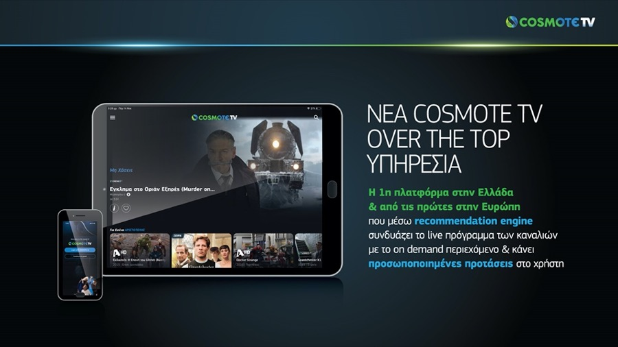 COSMOTE TV Over The Top 1