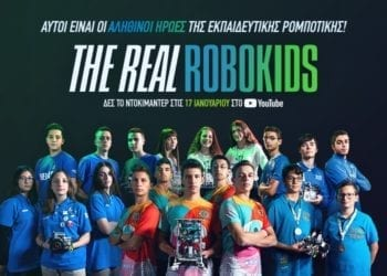 COSMOTE The Real Robokids 2
