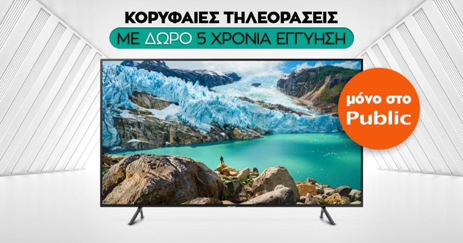 Public Samsung 8K TV