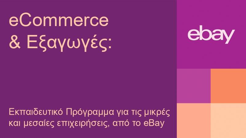 eBay Export Revival