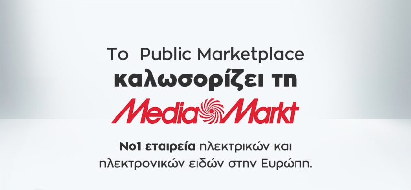 To Public Marketplace καλωσορίζει τη Media Markt
