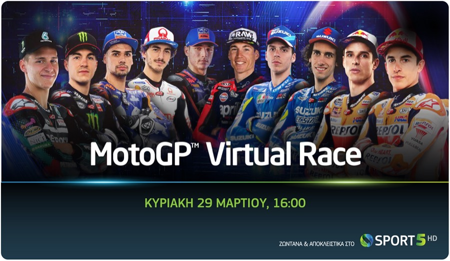 COSMOTE TV MotoGP Virtual Race