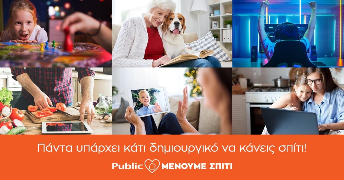 Public menoumespiti.public.gr
