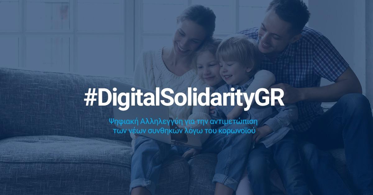 WIND #DigitalSolidarityGR