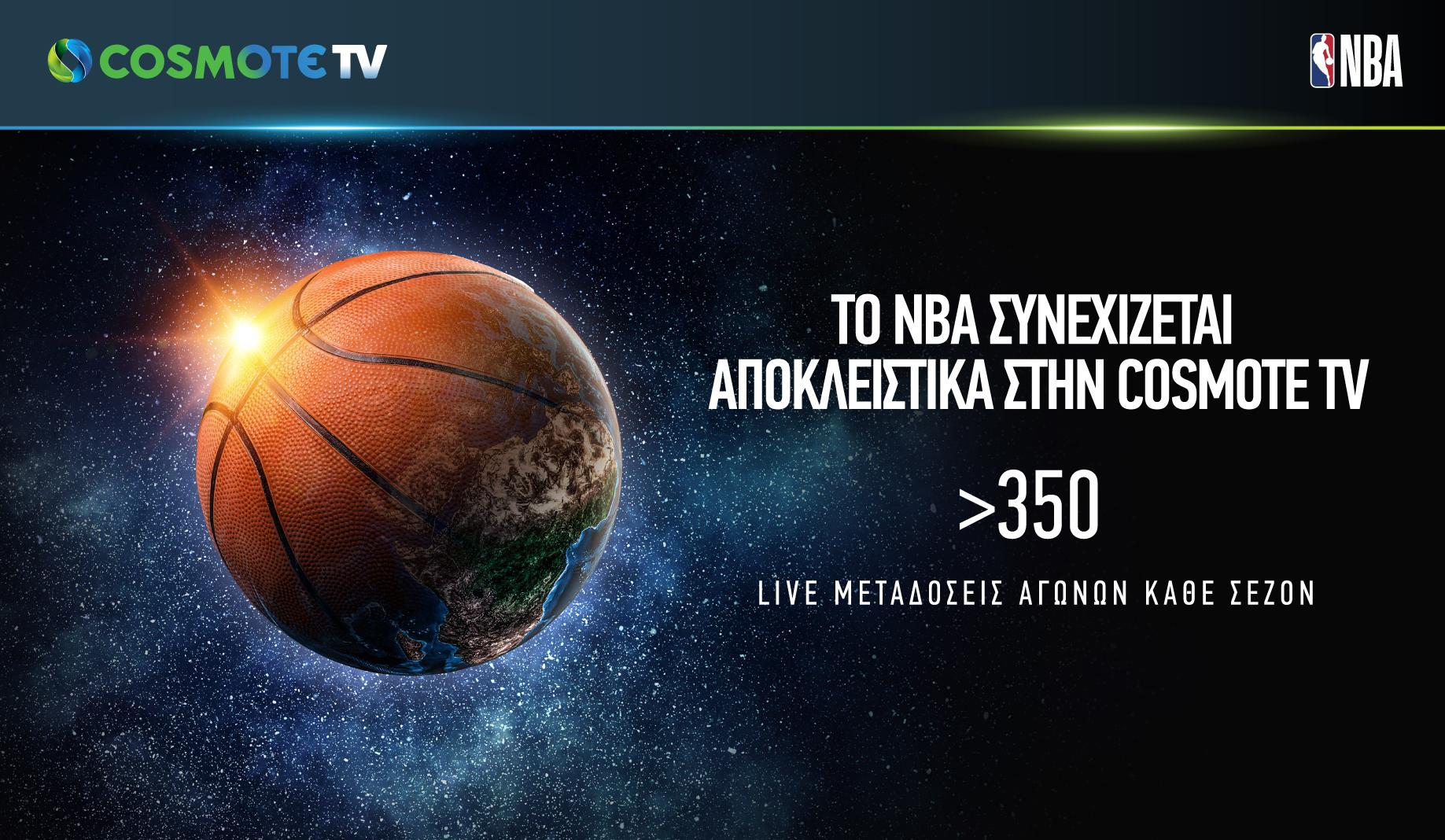 COSMOTE TV NBA 2021