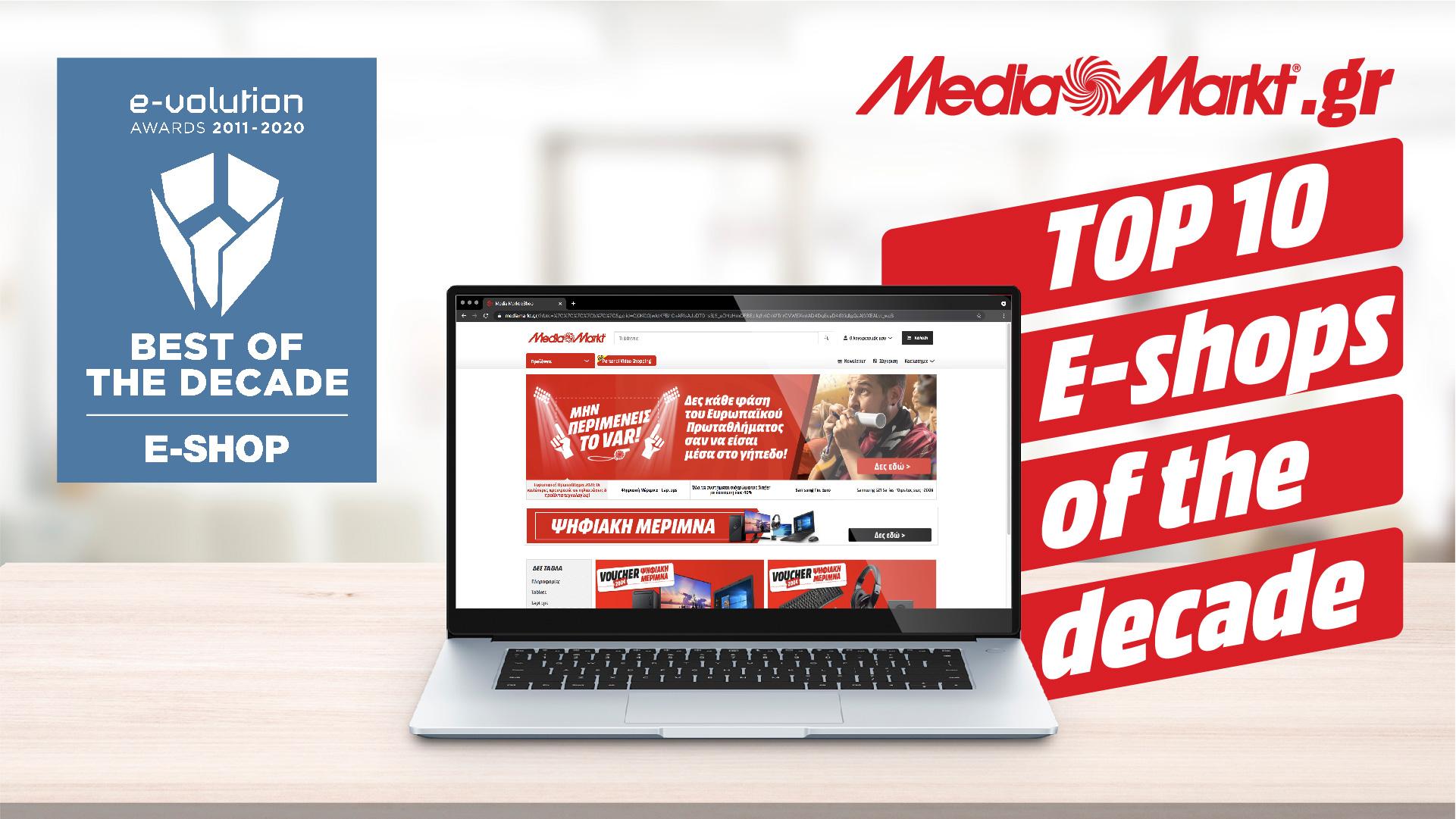 E-shop της δεκαετίας το Media Markt