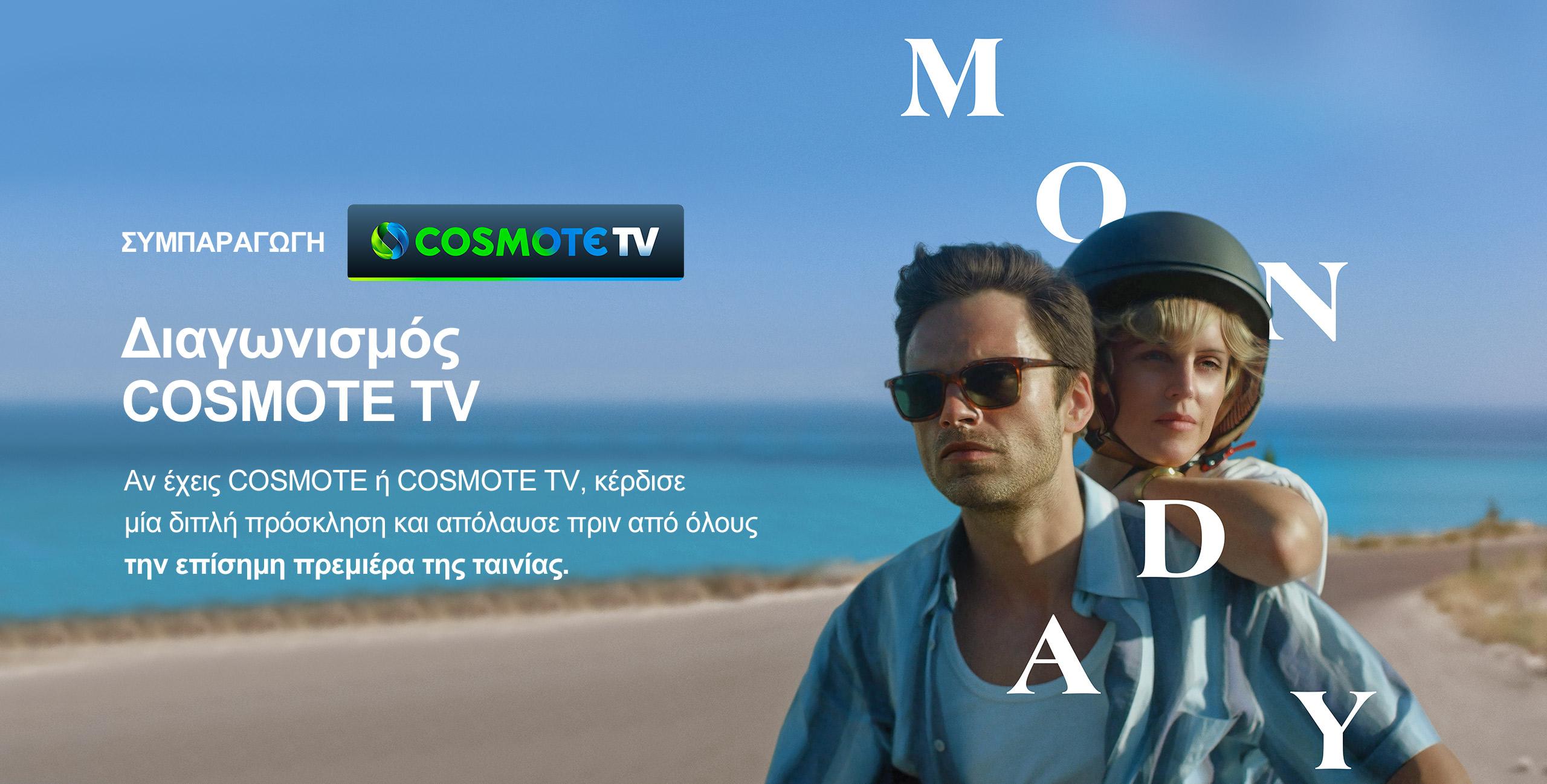 COSMOTE TV Διαγωνισμός