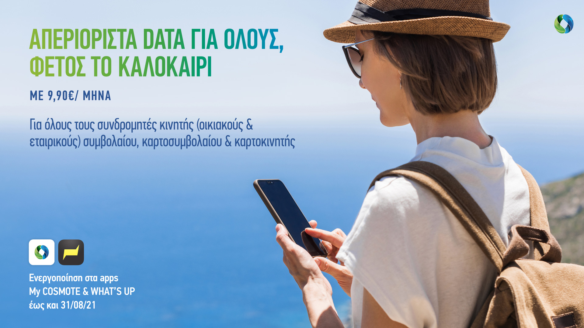 COSMOTE Summer Offer 220621 (1)