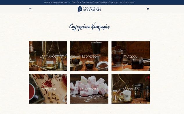 Καφεκοπτεία Λουμίδη e-shop