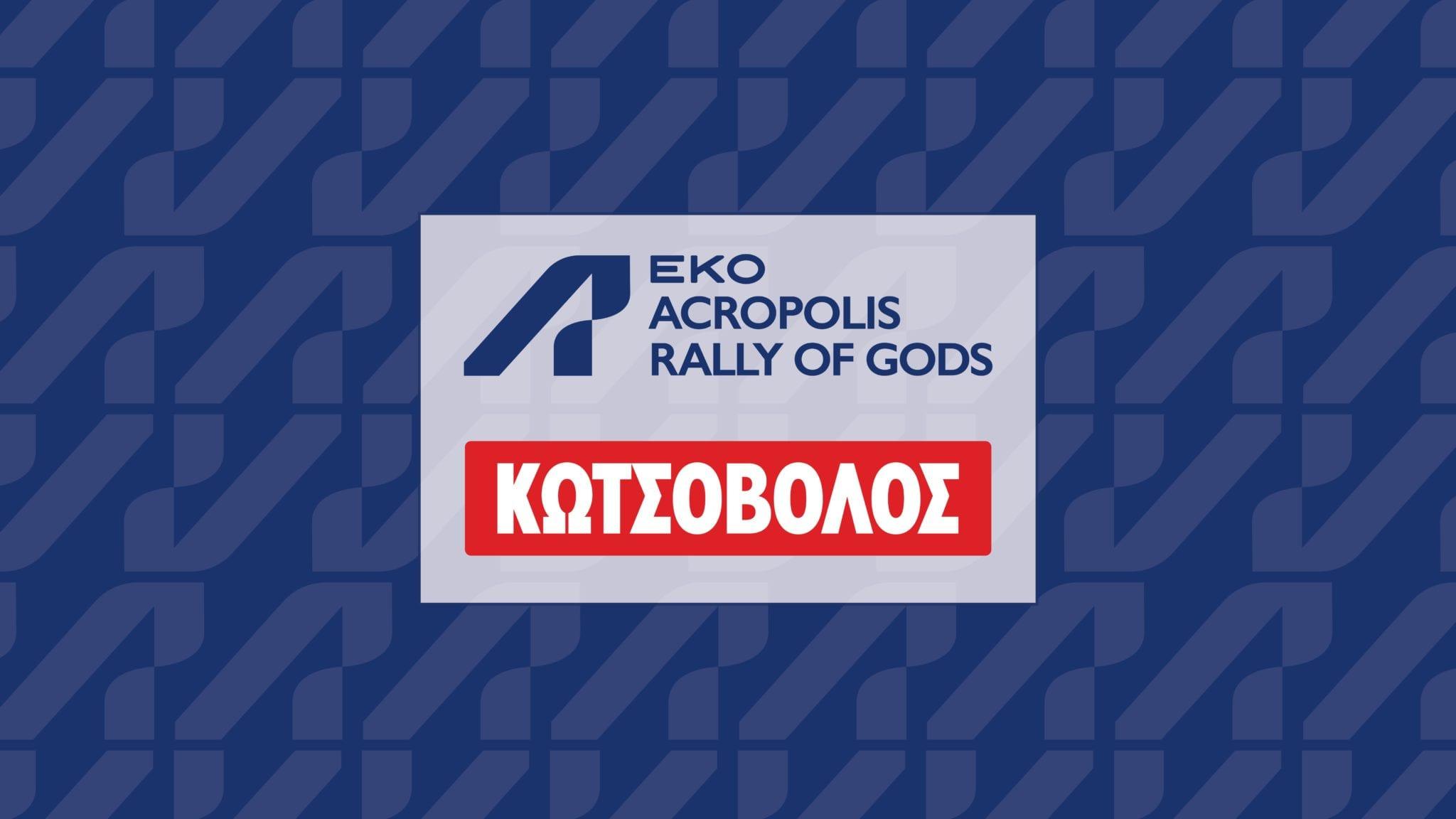 Kotsovolos Rally Acropolis