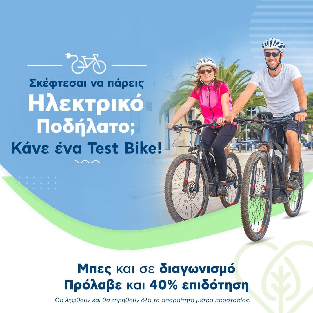 Δωρεάν δοκιμή ηλεκτρικού ποδηλάτου από τον Κωτσόβολο