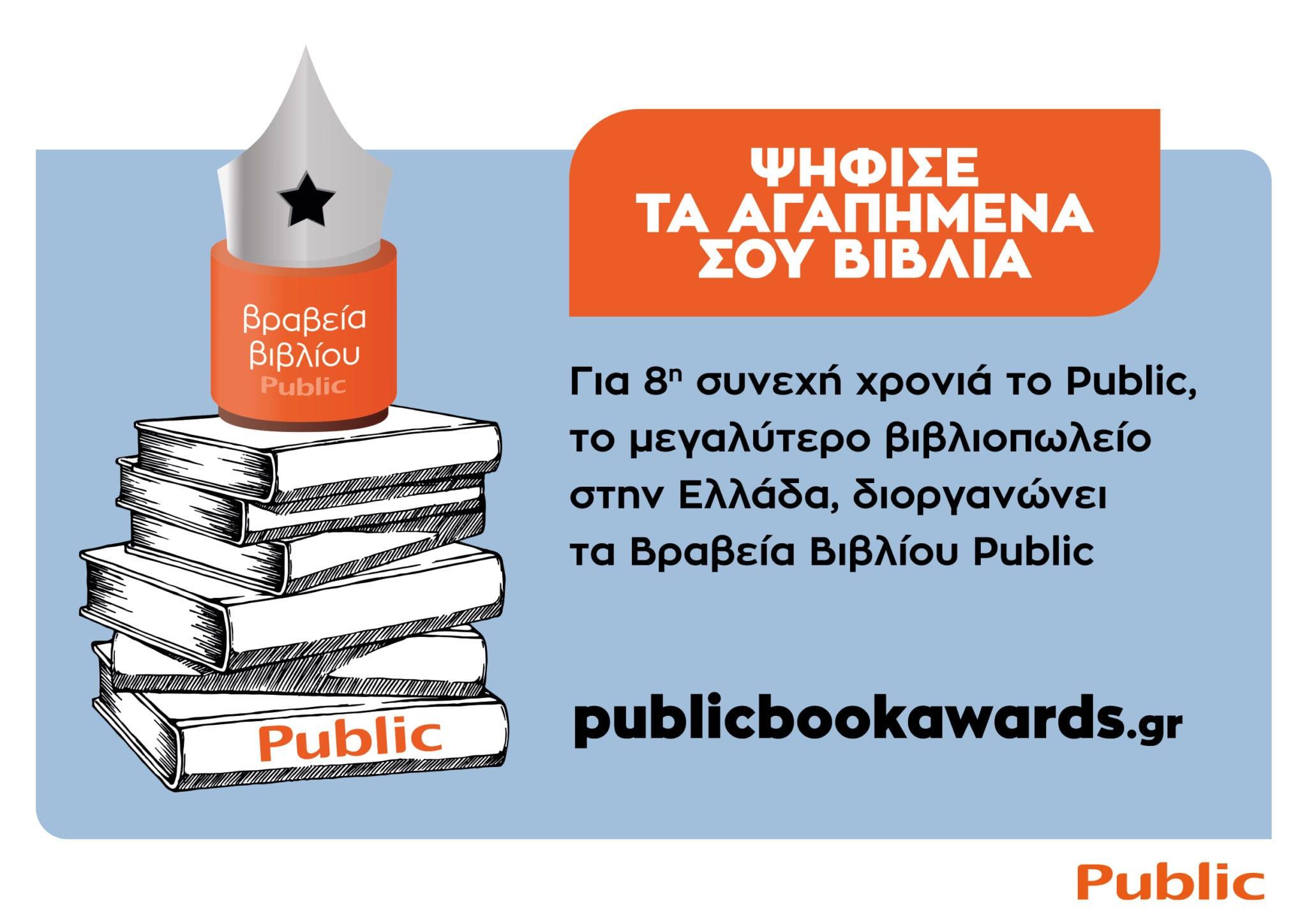 Public Book Awards 2021