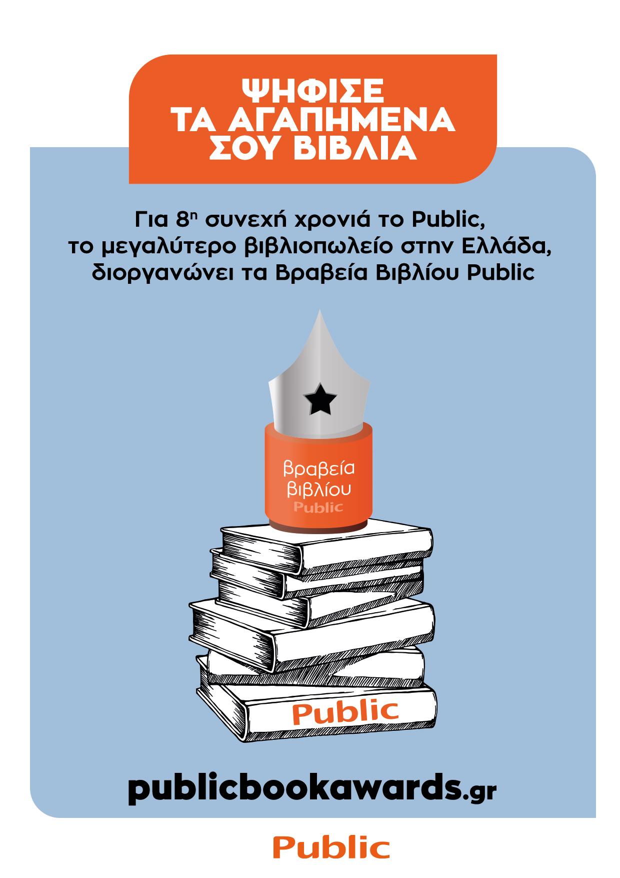 Public Book Awards 2021 (3)