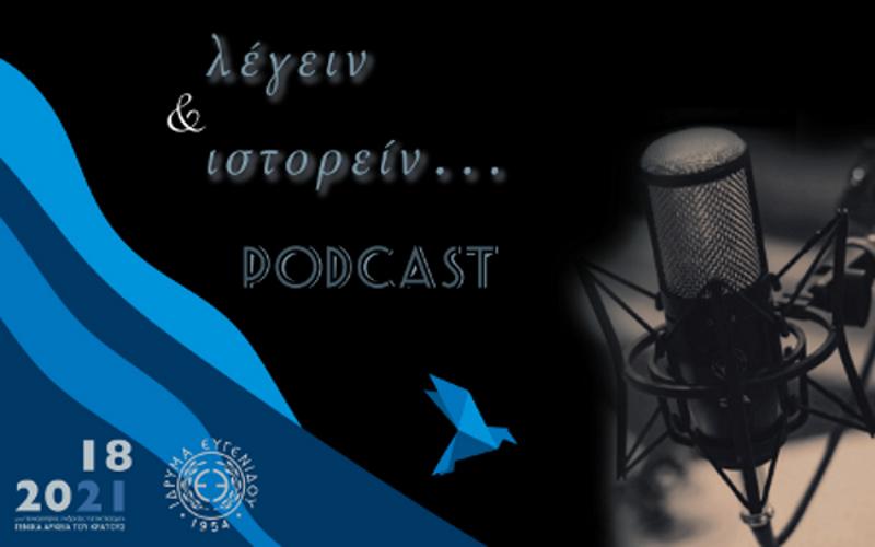 Legein Kai Istorein Podcast
