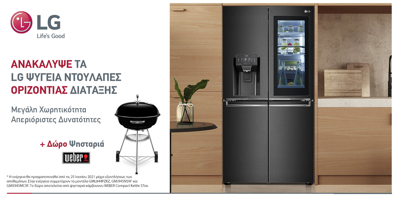 Lg Ref Promo With Weber Grill As A Gift