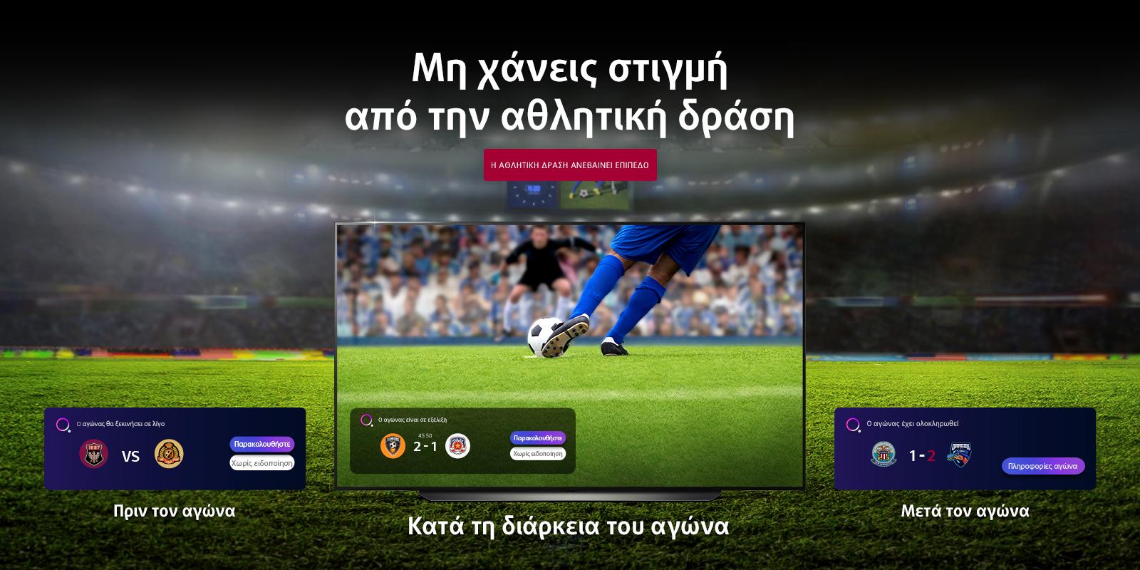 Oled Sports 01