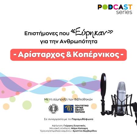Podcast Series Αρίσταρχος Κοπέρνικος