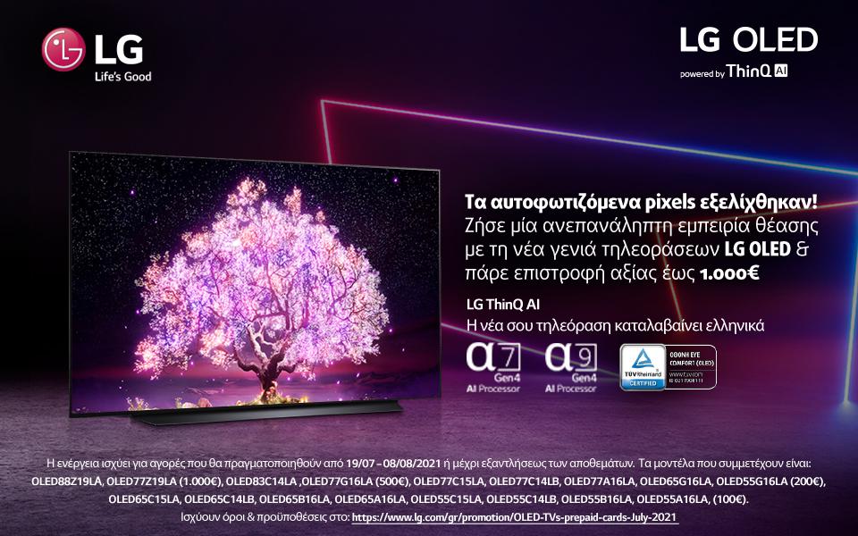 Lg Oled Tvs Promo With Prepaid Card