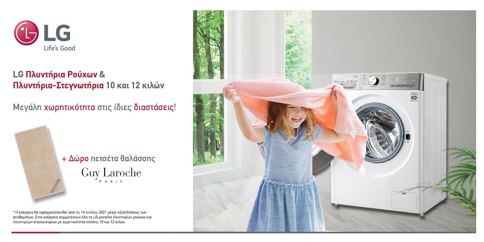 Lg Wm Washer Dryer Promo