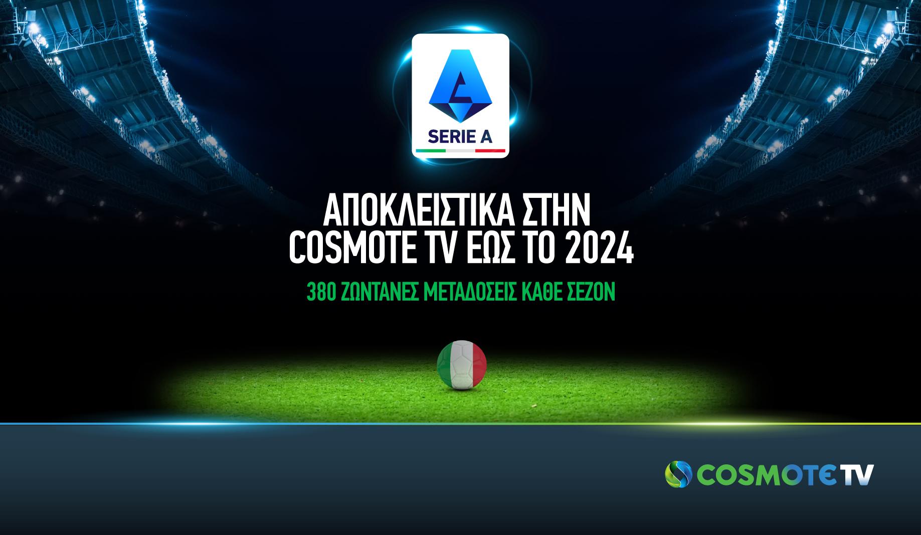 COSMOTE TV Lega SerieA
