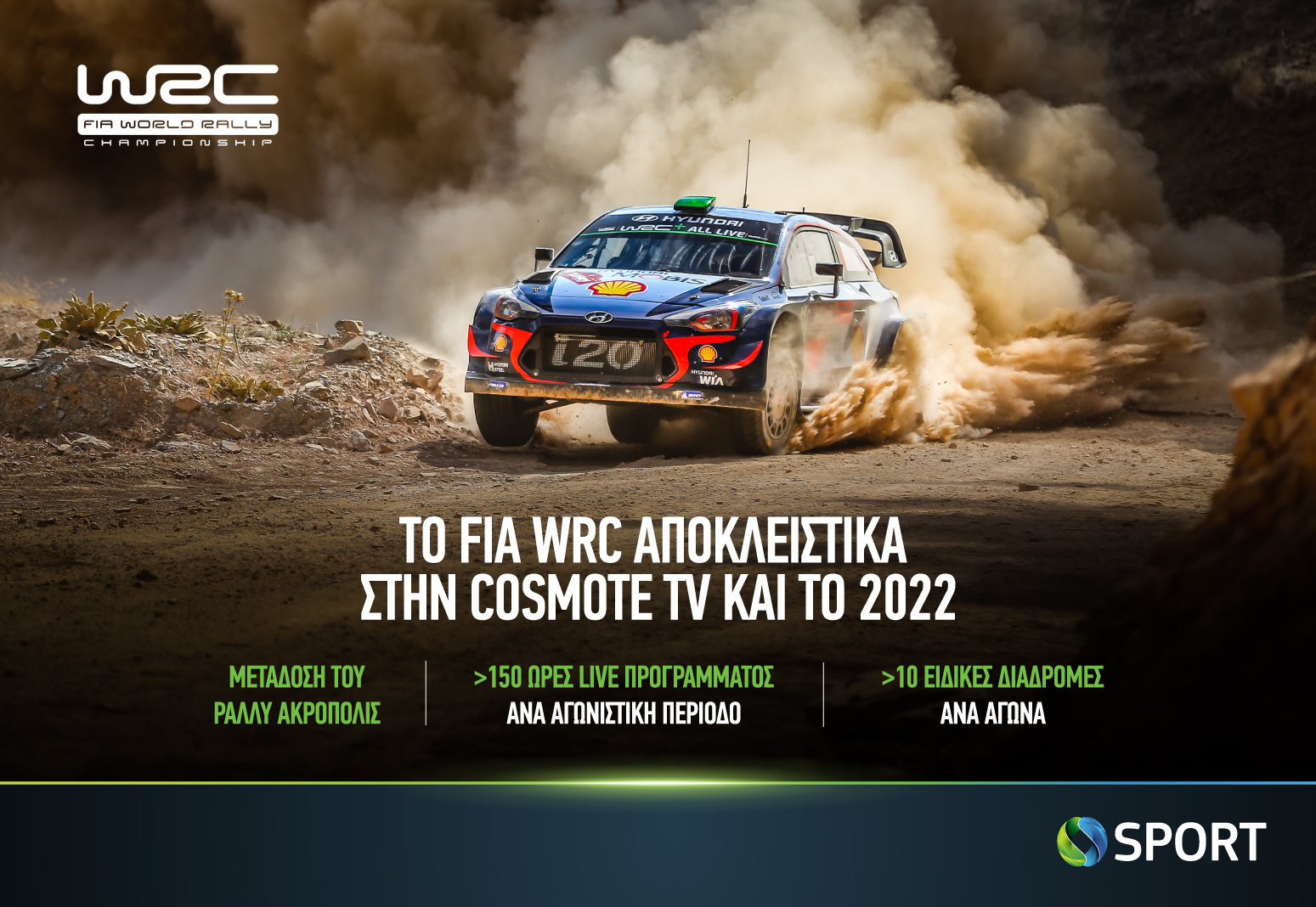 COSMOTETV WRC 2022