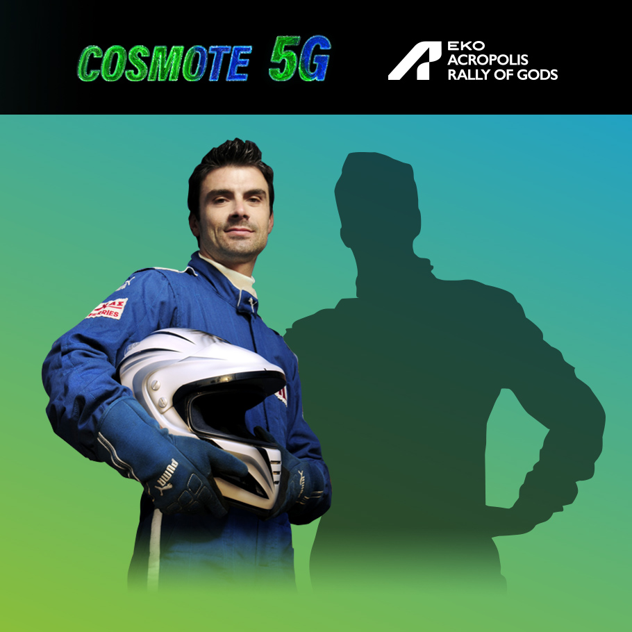 COSMOTE Online Contest Athanasoulas